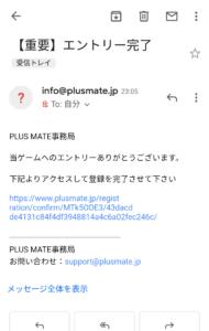 purasumeito-mail